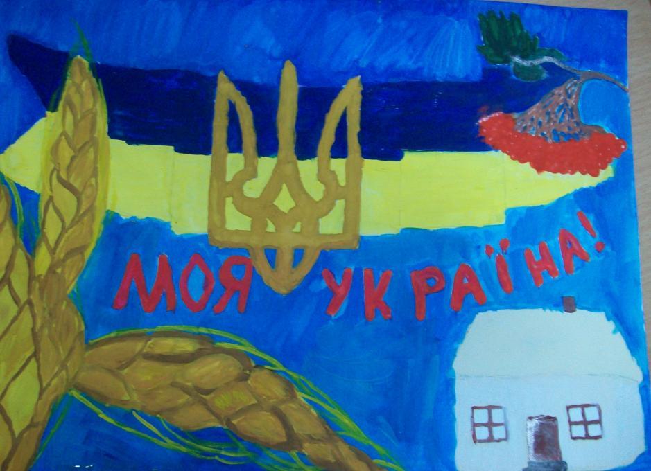 моя детский украина рисунки на тему